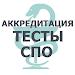 Download АККРЕДИТАЦИЯ СПО 2018 1.1.2 APK