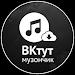 Download ВК ТУТ Музончик 1.0 APK