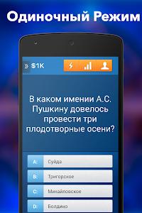 Download Миллионер (Викторина Онлайн) 7.1.16 APK