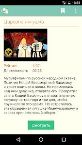 Download Наши мультфильмы 2.5.9 APK