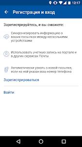 screenshot of Почта России version 4.2