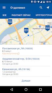 screenshot of Почта России version 4.3