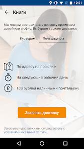 screenshot of Почта России version 4.4