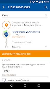 screenshot of Почта России version 4.0.2