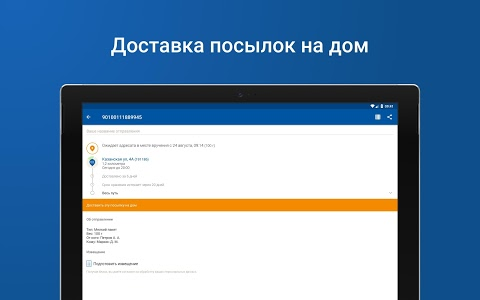 screenshot of Почта России version 5.1.2