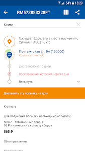 screenshot of Почта России version 4.7.2