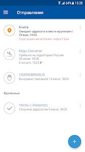 screenshot of Почта России version 4.6.2