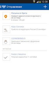 screenshot of Почта России version 3.1.3