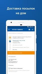 Download Почта России 4.9 APK