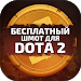 Download Скины для DOTA 2 1.3.011 APK