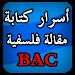 Download أسرار كتابة مقالات فلسفية BAC 1.1 APK