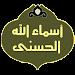 Download أسماء الله الحسنى - شرح مفصل 3.0 APK