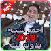Download أغاني احمد شيبة 2018 - بدون نت 5.1 APK