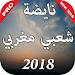 Download أغاني شعبي مغربي نايضة 2018 2.0.1 APK