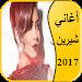 Download أغاني شيرين عبد الوهاب 2017 2.3 APK