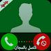 Download إتصل مجانا بأي رقم Free Prank 1.0 APK