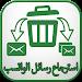 Download إسترجاع رسائل الوااتس ب 1.0 APK