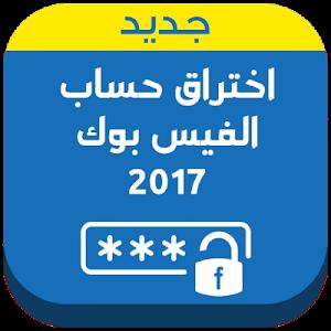 Download اختراق الفيس بوك Prank 2017 1.1 APK