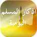 Download اذكار المسلم اليومية(2016) 2.0 APK