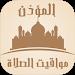 Download Athan Salat : Prayer Times 3.0.0 APK