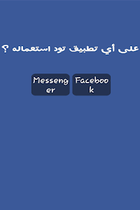 Download الفيسبوك المجاني 1.0 APK