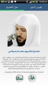 Download القرآن الكريم - ماهر المعيقلي 1.8 APK