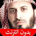 Download القرآن بدون انترنت - الغامدي 1.1 APK
