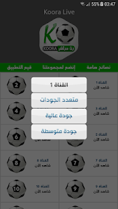 screenshot of بث مباشر - Koora version 1.1