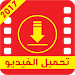 Download تحميل فيديوهات من يوتيوب Prank 4.4.1 APK