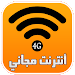 Download تشغيل الانترنت مجانا Prank 1.0 APK