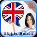 Download تعلم اللغة الانجليزية بالصوت وباتقان(بدون نيت) 1.4 APK
