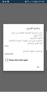 Download تلفزيون 8.2 APK