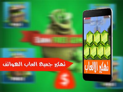 screenshot of تهكير الالعاب بدون نت joke version 1.0