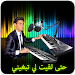 Download حتى لقيت لي تبغيني فيديو كليب 7.1.3 APK
