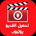 Download حفظ فديوهات يوتيوب Prank 1.0 APK