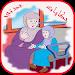 Download حكايات جدتي 1.0 APK
