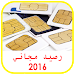 Download رصيد مجاني 2016 prank 1.0 APK
