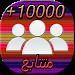 Download زيادة المتابعين بسهولة 1.0 APK