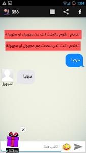 Download شات بنات السعودية aRevenentKSA APK