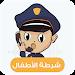 Download شرطة الاطفال الجديدة 2018 1.4 APK