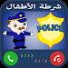 Download شرطة الاطفال 1.0 APK