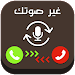 Download غير صوتك أثناء المكالمة Prank 1.0 APK