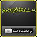 Download فتح الهاتف بصوت البسملة 1.3 APK