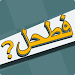 Download فطحل العرب - لعبة معلومات عامة 1.53 APK