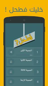 screenshot of فطحل العرب - لعبة معلومات عامة version 1.37