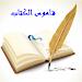 Download قاموس الكتاب المقدس - الانجيل 2.1 APK
