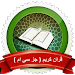 Download قرآن جز 30 ( سی ام ) صوتی + متن v1.0 APK