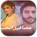 Download قصص مغربية : حب العصافير 9.2 APK