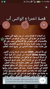Download قصص وحكايات ممتعه 2.4 APK