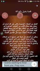 screenshot of قصص وحكايات ممتعه version 2.5